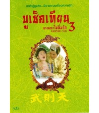 บูเช็คเทียน นางพญาไม่อิ่มรัก ภาค 3 / 2 แผ่น VCD (พากษ์ไทย)