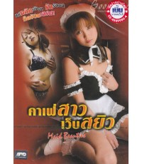 Maid Beauties คาเฟ่สาว เว็บสยิว 1 แผ่นจบ (ซับไทย+พากย์ไทย)