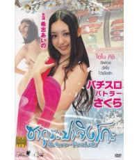 Sakura Pachislo ซากุระปาจิงโกะ 1 แผ่นจบ (ซับไทย+พากย์ไทย)