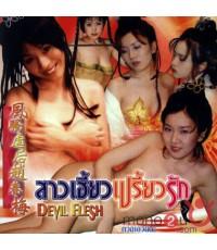 Erotic Vol.1 สาวเฮี้ยวเปรี้ยวรัก, ฤทธิ์โลกีย์ถล่มวังเวหา, ม่านมายาลวง 1 แผ่นจบ (พากษ์ไทย)