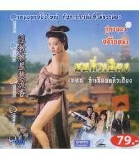 Erotic Vol.2 อาบรักสะท้านยุทธภพ, กำเนิดชอลิ้วเฮียง, กระบี่รัก ถล่มวังสวรรค์ 1 แผ่นจบ (พากษ์ไทย)