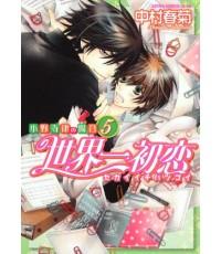 Sekaiichi Hatsukoi Season 2 (12 ตอน+OVA) 3 แผ่นจบ (ซับไทย)