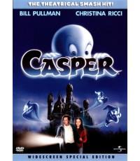 Casper แคสเปอร์ ใครว่าโลกนี้ไม่มีผี (ซับไทย+พากย์ไทย) 1 แผ่นจบ