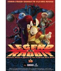 Legend Of A Rabbit ขน สู้ ฟัด 1 แผ่นจบ (ซับไทย+พากย์ไทย)