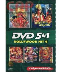 รวมหนังอินเดีย Vol.5 อิทธิฤทธิ์พระแม่สุรัสวดี, มหากาพย์รามเกียรติ์ ภาค 1-2, ฤทธิ์งูเทพเจ้า