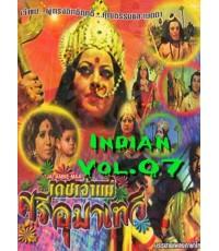รวมหนังอินเดีย Vol.7 เดชเจ้าแม่ศรีอุมาเทวี, อาถรรพณ์สมบัตินาคา, เดชนางพญานาคี 1 แผ่นจบ (พากษ์ไทย