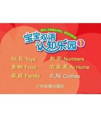 Bilingual Book (ดีวีดีศัพท์ภาษาจีน-อังกฤษ เหมาะสำหรับเด็กๆ )