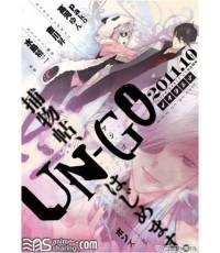 Un-Go อันโกะ (11 ตอน) 3 แผ่นจบ (ซับไทย)