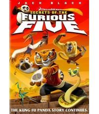 Secrets Of The Furious Five กังฟูแพนด้า ผ่าตำนานห้าผู้พิทักษ์ ป่วนยุทธ 1 แผ่นจบ (ซับไทย+พากย์ไทย)