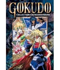 Gokudo (Jester เจ้าชายจอมซ่าส์)