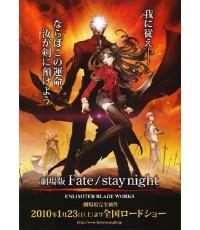 Fate stay night the movie มหาสงครามจอกศักดิ์สิทธิ์ 1 แผ่นจบ (ซับไทย+พากย์ไทย)