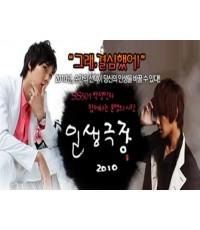 Life VS Choice (Life Theatre 2010) ทางเลือกลิขิตชีวิต 3 แผ่นจบ (พากษ์ไทย)