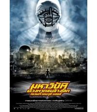 20th Century Boy มหาวิบัติดวงตาถล่มล้างโลก (ภาค 1) 1 แผ่นจบ (ซับไทย+พากย์ไทย)