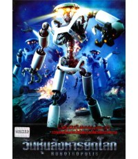 Robotropolis วันหุ่นสังหารยึดโลก 1 แผ่นจบ (ซับไทย+พากย์ไทย)