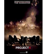 Project X โปรเจ็คท์ เอ็กซ์ คืนซ่าส์ปาร์ตี้หลุดโลก 1 แผ่นจบ (ซับไทย+พากย์ไทย)