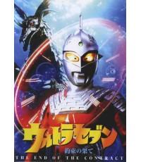 Ultraman Seven อุลตร้าแมนเซเว่น 4 แผ่นจบ (พากษ์ไทย)