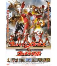 Ultraman Mebius And Brother The Movie อุลตร้าแมนเมบิอุสและพี่น้องอุลตร้า 1 แผ่นจบ (ซับไทย+พากย์ไทย)