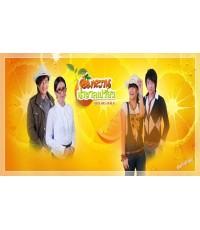 ส้มหวาน น้ำตาลเปรี้ยว ( ปิยธิดา + สหรัถ ) 3 แผ่นจบ