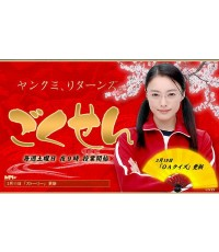 Gokusen II ลูกสาวเจ้าพ่อขอเป็นครู