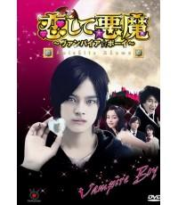 Koishite Akuma Vampire Boy รักต้องห้ามของแวมไพร์หนุ่ม 4 แผ่นจบ (พากษ์ไทย)