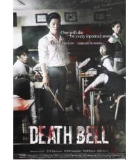 Death Bell ปริศนาลับ โรงเรียนมรณะ 1 แผ่นจบ (ซับไทย+พากย์ไทย)