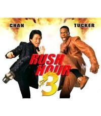 Rush Hour ภาค 1+2+3, วิ่งกระเตงฟัด