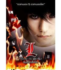 Death Note สมุดโน๊ตกระชากวิญญาณ ภาค 1-3 / 1 แผ่นจบ (พากษ์ไทย)