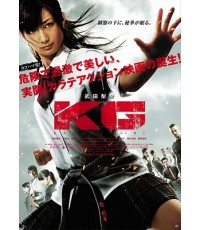 Karate Girl คาราเต้เกิร์ล กระโปรงสั้นตะบันเตะ 1 แผ่นจบ (ซับไทย+พากย์ไทย)