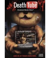 DEATH TUBE เกมสุดโหดโคตรอำมหิต 1 แผ่นจบ (ซับไทย)