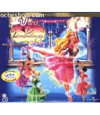 Barbie The Movie รวม 4 ตอน (ชุดที่ 1) 1 แผ่นจบ (พากษ์ไทย)