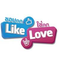 ชอบกด Like ใช่กด Love 1 แผ่นจบ