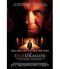 Hannibal Red Dragon กำเนิดอำมหิต (ภาค 3) 1 แผ่นจบ (ซับไทย+พากย์ไทย)