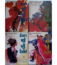 (Book) มังกรคู่สู้สิบทิศ 10 เล่ม ต้นจนจบ ไฟล์ (pdf.) 1 VCD