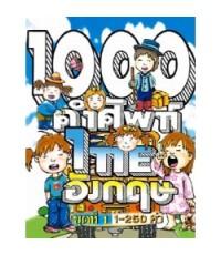 1000 คำศัพท์ไทย-อังกฤษ สำหรับคุณหนู 1 แผ่น