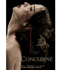 The Concubine นางวัง บัลลังก์เลือด 1 แผ่นจบ (ซับไทย+พากย์ไทย)