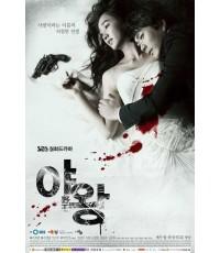 Queen of Ambition / Yawang บทสุดท้ายแห่งแรงปรารถนา 6 แผ่นจบ (ซับไทย)