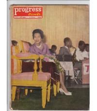 นิตยสาร progress ก้าวหน้า ปีที่ 8 ฉบับที่ 137 วันที่ 1 มีนาคม 2505
