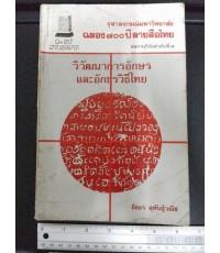 วิวัฒนาการอักษรและอักขรวิธีไทย