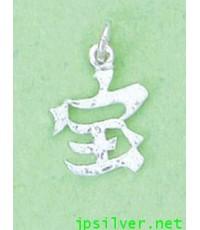 จี้ภาษาจีน ป้อ (มีทรัพย์สมบัติ)