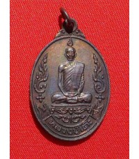 เหรียญหลวงปู่โต๊ะ เยือนอินเดีย เนื้อทองแดงรมดำ ปี2519