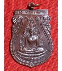 พระพุทธชินราช เนื้อนวะโลหะ วัดกลางบางแก้ว หลวงปู่เจือปลุกเสก ปี2548