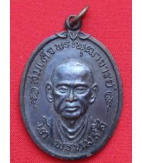 เหรียญรูปใข่ สมเด็จโต พรหมรังสี วัดบางขุนพรหม เนื้อทองแดงรมดำ ปี 2517 นิยมครับ