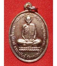 เหรียญรูปใข่ หลวงพ่อเดิม วัดหนองโพ เนื้ออัลปาก้า ออกปี 2539