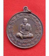 เหรียญกลม หลวงปู่เอี่ยม พระเครื่อง วัดสะพานสูง เนื้อนวโลหะ รุ่น 111 ปี ปี 2550