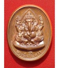 เหรียญพระพิฆเนศวร์-พระพรหม พระเครื่อง หลวงปู่หงษ์ พรหมปัญโญ เนื้อทองแดง วัดเพชรบุรี ปี 2547