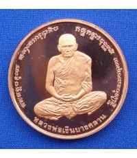 เหรียญหลวงพ่อเงิน วัดบางคลาน รุ่นเพิร์ธ  โรงงานกษาปณ์เพิร์ธ เนื้อทองแดงขัดเงา ปี 2537