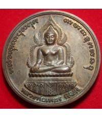 เหรียญบาตรน้ำมนต์ หลวงพ่อเพชร หลัง หลวงพ่อเงิน เนื้อนวโลหะ รุ่นพระพิจิตร ปี พ.ศ.2542 - 2543