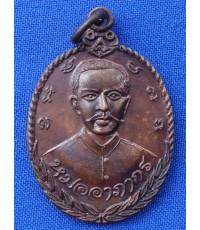 เหรียญหมอพร (พลเรือเอกกรมหลวงชุมพรเขตต์อุดมศักดิ์) หลังตราสมอราชนาวีไทย น่าบูชาครับ