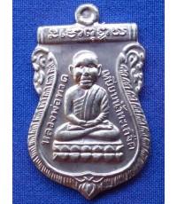 เหรียญหลวงพ่อทวดหัวโต รุ่นพิทักษ์แผ่นดิน เนื้อแร่ อธิษฐานจิตโดยหลวงพ่อทอง วัดสำเภาเชย ปี 2551