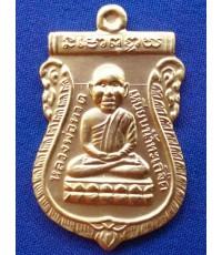 เหรียญหลวงพ่อทวดหัวโต รุ่นพิทักษ์แผ่นดิน เนื้อทองแดงชุบทองหัวขีด โดยหลวงพ่อทอง วัดสำเภาเชย ปี 2551